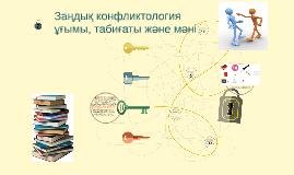 Заңдық конфликтология ұғымы, табиғаты және мәні