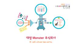3학년 영어과 STEAM 프로그램-Monster