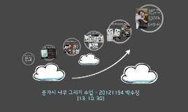 종가시 나무 그리기 수업 - 20121194 박수정