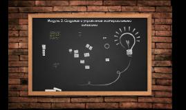 Закупки Модуль 2. Ассортиментная политика и ассортиментный анализ