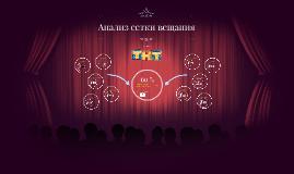 Анализ сетки вещания телеканала ТНТ