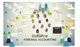 บัญชีนิติเวช Forensic Accounting
