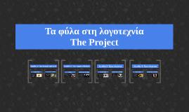 Τα φύλα στη λογοτεχνία The Project