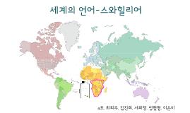 세계의 언어 a조(스와힐리어)