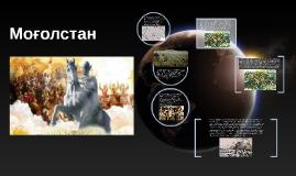 Copy of Copy of Моғолстан