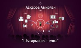 Асқаров Амирлан