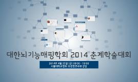 대한뇌기능매핑학회 2014 춘계학술대회