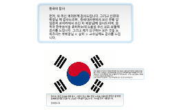 Copy of Korea - Economic Growth Analysis