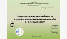 Эпидемиологические особенности и методы профилактики сальмон
