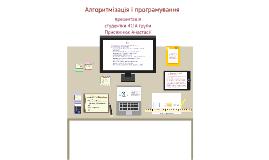 Copy of Алгоритмізіція і програмування