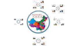 中国的大城市