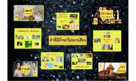 คำที่มีอักษรไม่ออกเสียงในภาษาไทย