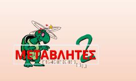 Logo - Μεταβλητές 2