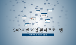 SAP 기반 기업 관리 프로그램
