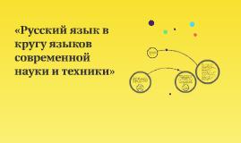 Русский язык в кругу языков современной науки и техники by on prezi untitled prezi