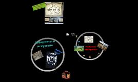 Copy of Лабиринты: загадки древних символов
