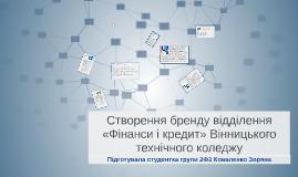 Створення бренду відділення «Фінанси і кредит» Вінницького т