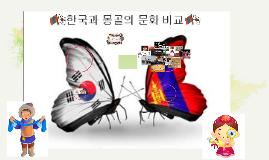 한국과몽골의문화비교