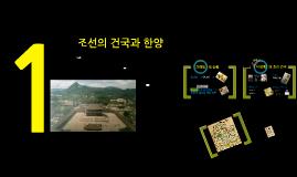 초등역사3-1 조선의 건국과 한양