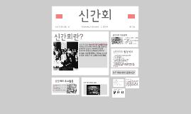 Copy of 신간회
