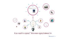 Как найти идею? Техники креативности