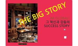 혁신과 감동의 Success Story