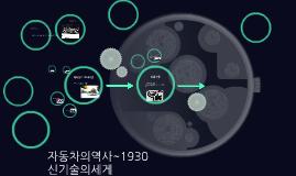 자동차의역사~1930