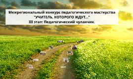 """Copy of Межрегиональный конкурс педагогического мастерства """"Учитель,"""