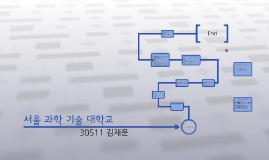 서울 과학 기술 대학교
