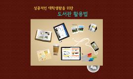 2014 신입생 도서관 이용교육