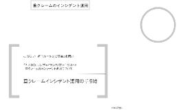 Copy of 内藤忍の資産設計塾 part1