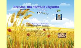 Усе моє, що зветься Україна