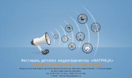 "Фестиваль детского медиатворчества ""Матрица"""