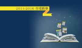 2014-2016市場觀察