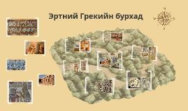 Грекийн эртний бурхад