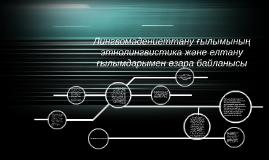 Copy of Лингвомәдениеттану