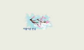 해해해반입니다^^