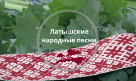 Латышские