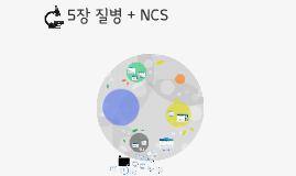 5장 질병 + NCS