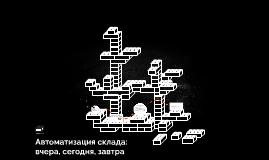 Автоматизация склада: