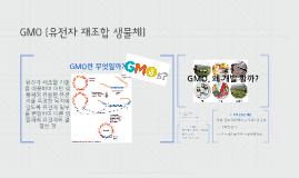 GMO (유전자 재조합 생물체)