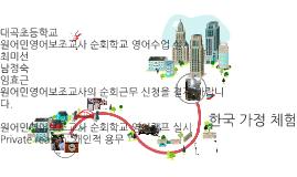 한국 가정 체험