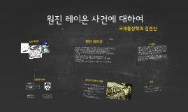 환경사회학-원진레이온