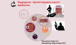 Терроризм – бүгінгі таңдағы өзекті проблема