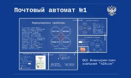 AIRcom - Почте России