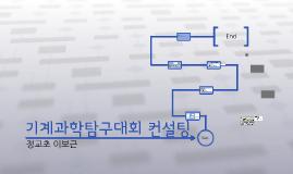 기계과학컨설팅
