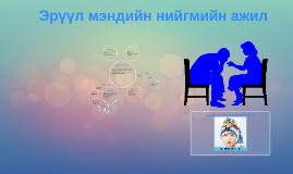 Copy of Эрүүл мэндийн нийгмийн ажилтан