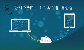 한시 페러디 - 1-2 최효범, 유현승