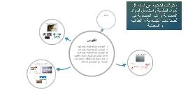 Copy of التلوثات الناتجة عن استعمال المواد الطاقية واستعمال المواد العضوية و غير العضوية في الصناعات الكيماوية و الغذائية و المعدنية