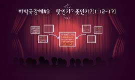 하박국강해#3    탓인가? 뜻인가?(1:12-17)